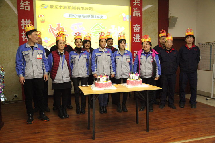 快乐分享,快乐加倍--热烈祝贺章丘丰源机械第14次快乐会议圆满召开!